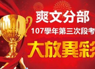爽文107第三次段考榜單