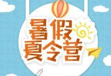 員林-2019-summer-camp
