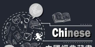 中國經典藏書