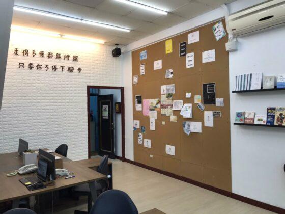 員林 辦公室